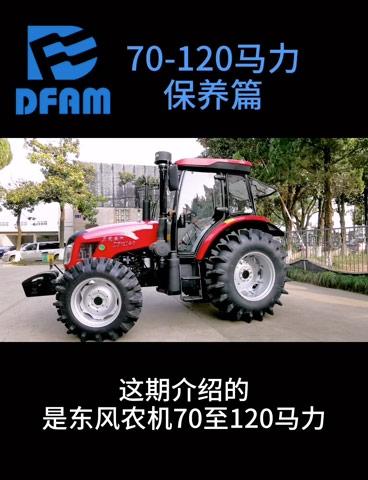 70-120马力四缸轮拖保养视频