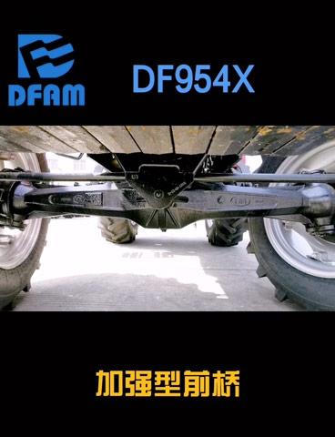DF954X