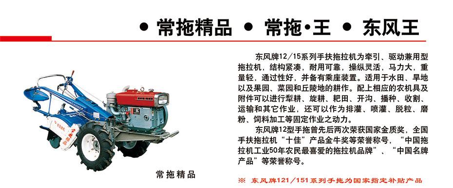 东风151型手扶拖拉机价格