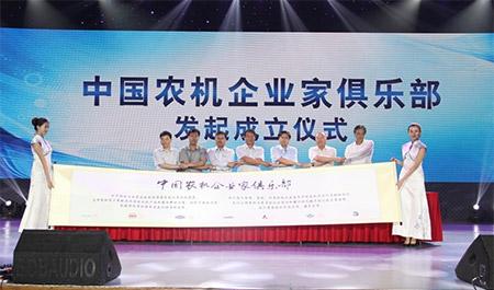 图为总经理徐小林出席中国农机企业家俱乐部发起成立仪式
